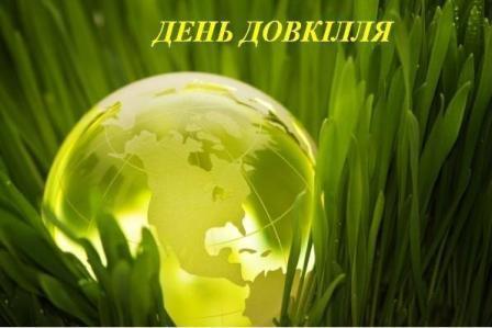 День довкілля та День Землі: час для негайних дій – настав!