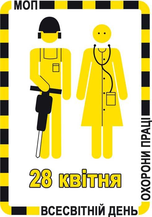 Картинки по запросу 28 квітня – Всесвітній день охорони праці