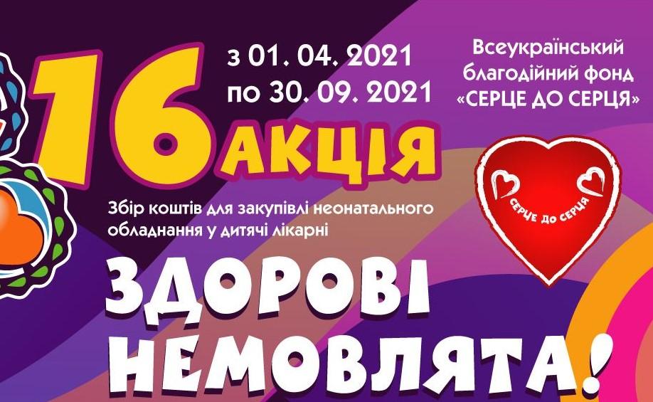 Щорічна благодійна акція «Серце до серця» стартує у Сумах за п'ять днів